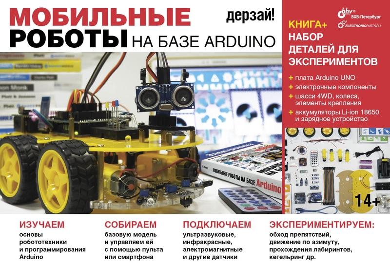 mobilnye-roboty-na-baze-arduino