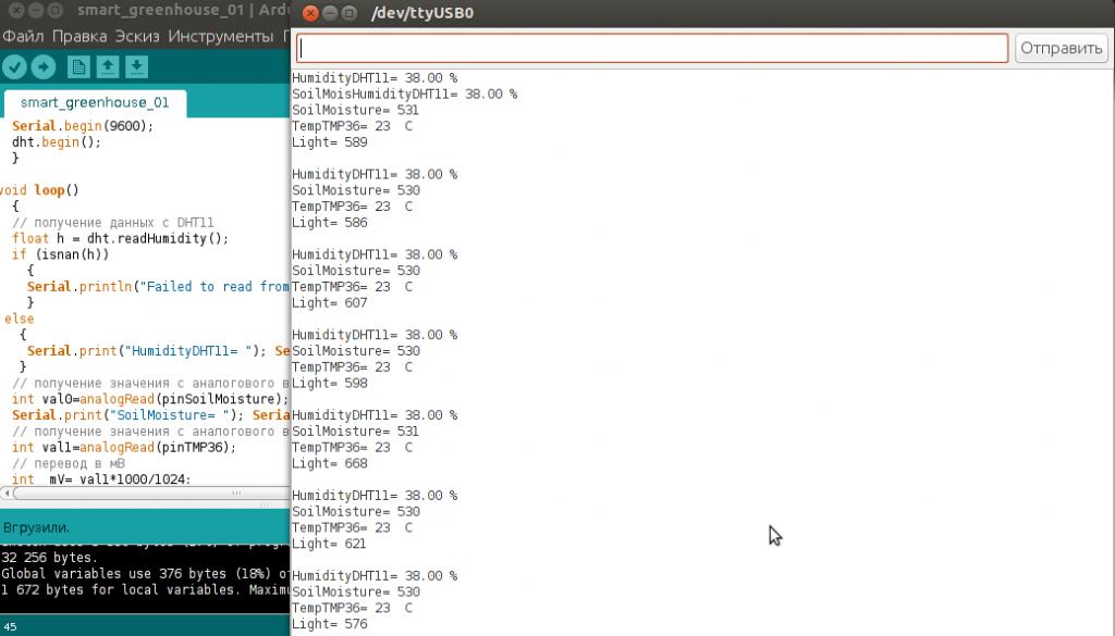Вывод значений с показаниями наших датчиков в монитор последовательного порта Arduino