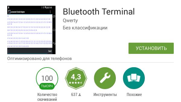 09-ustanovka-programmy-bluetooth-terminal-iz-play-market