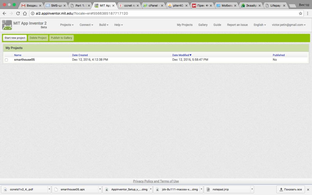 Рисунок 2 Ваш профиль программы App Invertor 2 Создание проекта для ардуино 02
