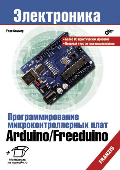 Отличная книга про ардуино и программирование микроконтролерных плат от Удли Соммера