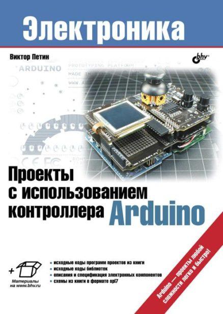 описание Проекты с использованием контроллера Arduino