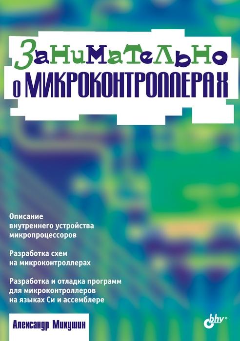 Книга Занимательно о микроконтроллерах
