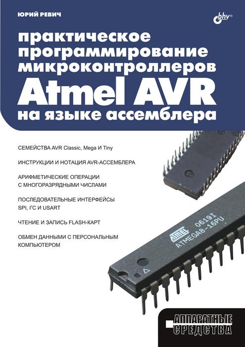 Книга Практическое программирование микроконтроллеров Atmel AVR на языке ассемблера