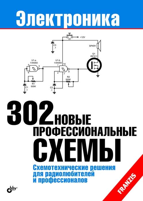 Книга 302 новые профессиональные схемы