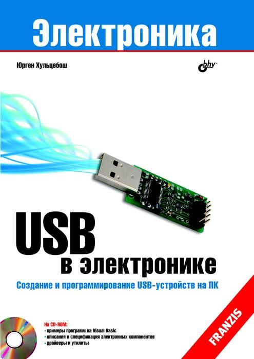Книга USB в электронике