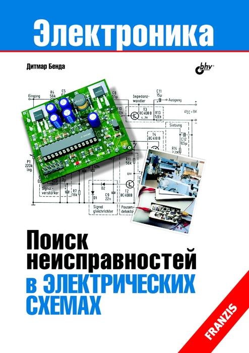 Читать Поиск неисправностей в электрических схемах