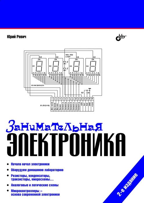 Книга Занимательная электроника. 2-е изд.