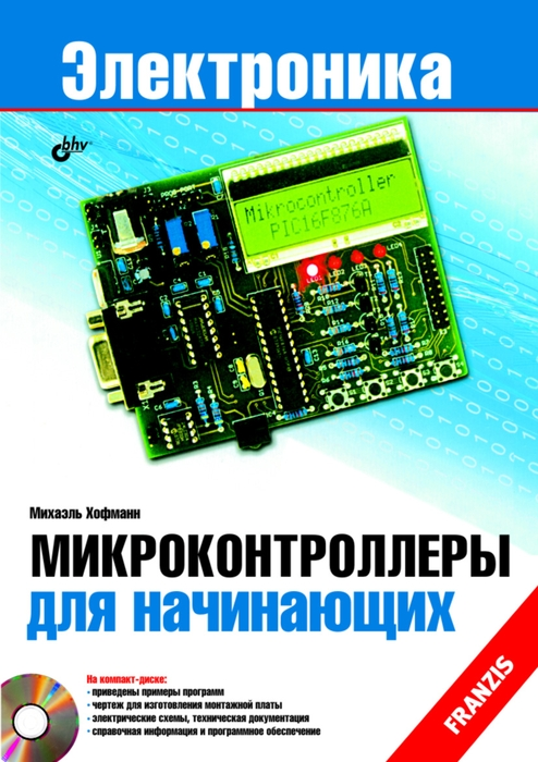 Книга Микроконтроллеры для начинающих