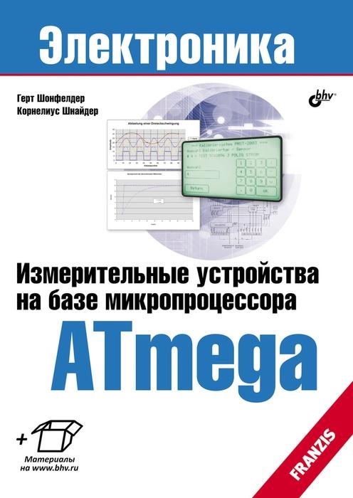 Книга Измерительные устройства на базе микропроцессора ATmega