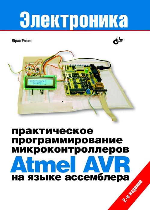Книга Практическое программирование микроконтроллеров Atmel AVR на языке ассемблера. 2-е изд.