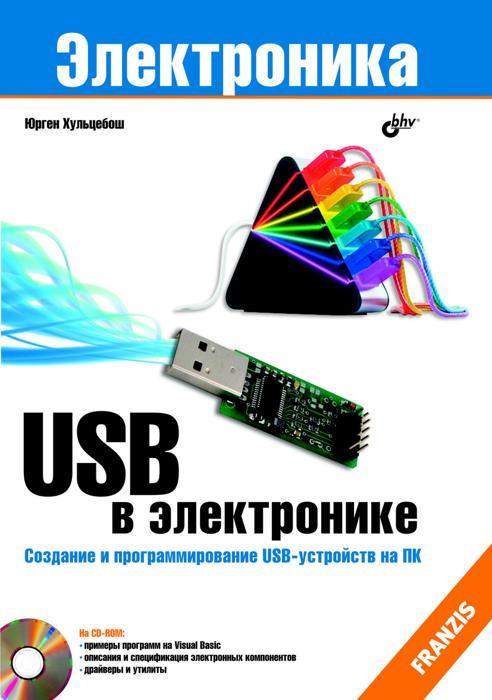 Книга USB в электронике. 2-е изд.