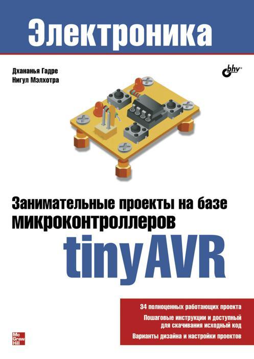Книга Занимательные проекты на базе микроконтроллеров tinyAVR