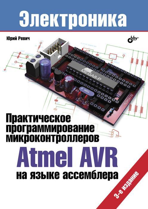 Книга Практическое программирование микроконтроллеров Atmel AVR на языке  ассемблера. (3-е изд. исправленное)