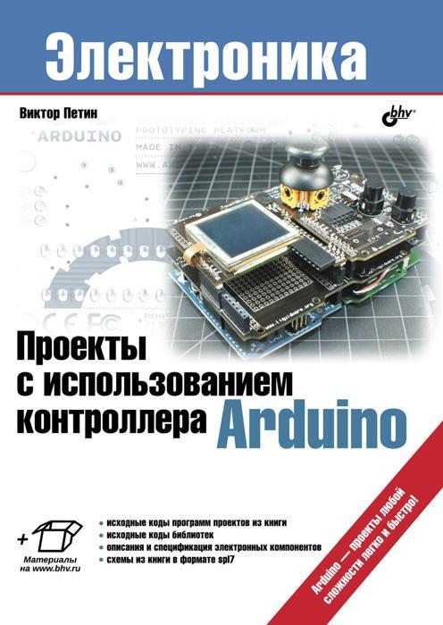 Читать Проекты с использованием контроллера Arduino