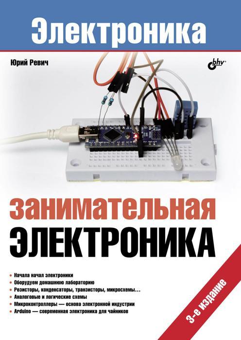 Книга Занимательная электроника. 3-е изд.