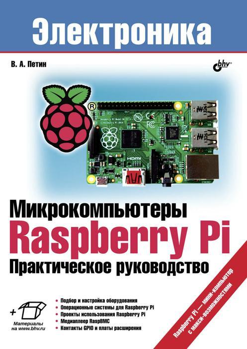 Книга Микрокомпьютеры Raspberry Pi. Практическое руководство