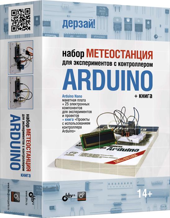 Читать Набор «Метеостанция» для экспериментов с контроллером Arduino + КНИГА
