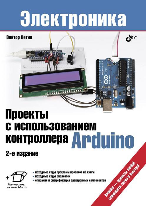 Книга Проекты с использованием контроллера Arduino.  2-е изд.