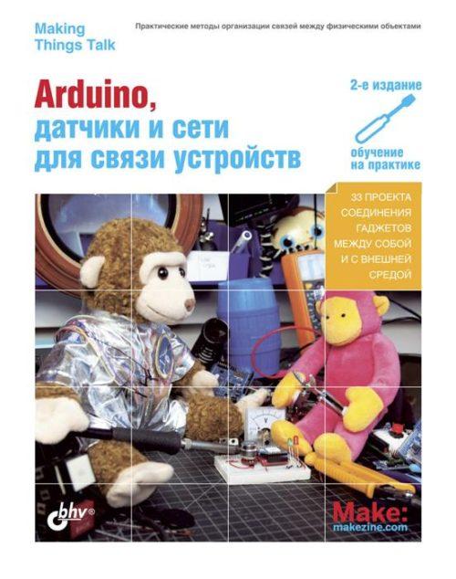 Книга Arduino