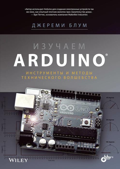 Книга Изучаем Arduino: инструменты и методы технического волшебства