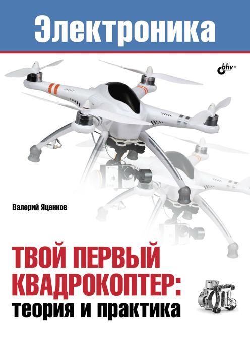 Книга Твой первый квадрокоптер: теория и практика