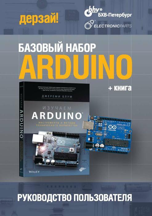 Книга Arduino. Базовый набор