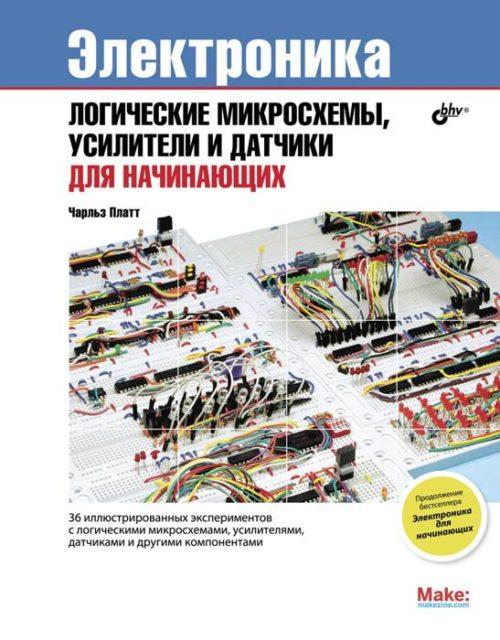 Книга Электроника: логические микросхемы
