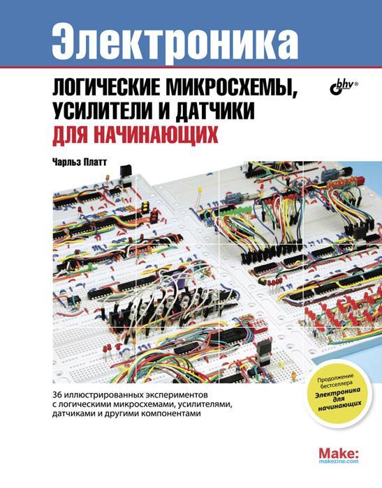 Читать Электроника: логические микросхемы