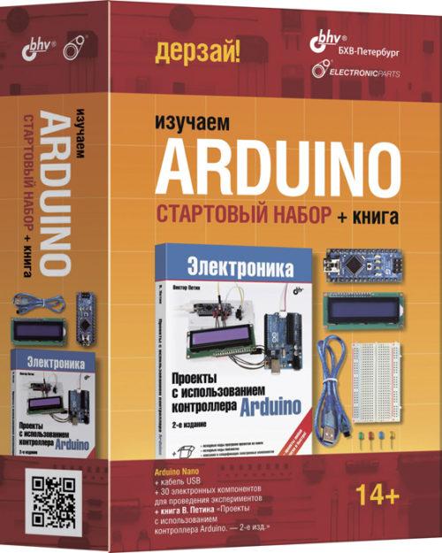 Книга Изучаем Arduino. Стартовый набор+книга
