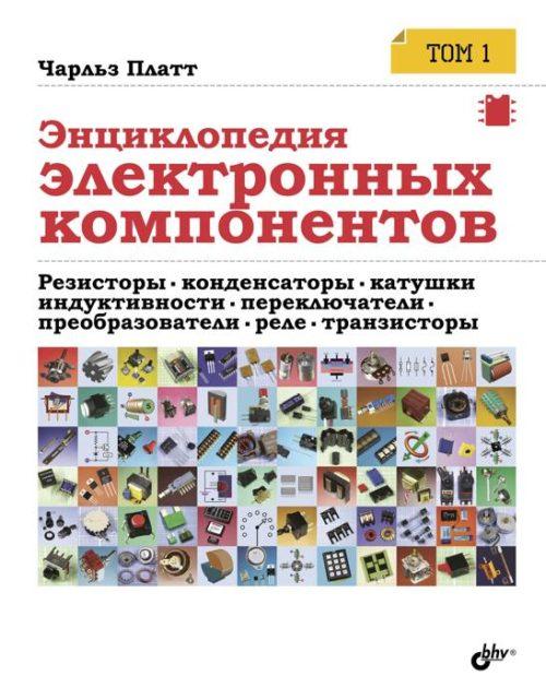 Книга Энциклопедия электронных компонентов. Том 1. Резисторы