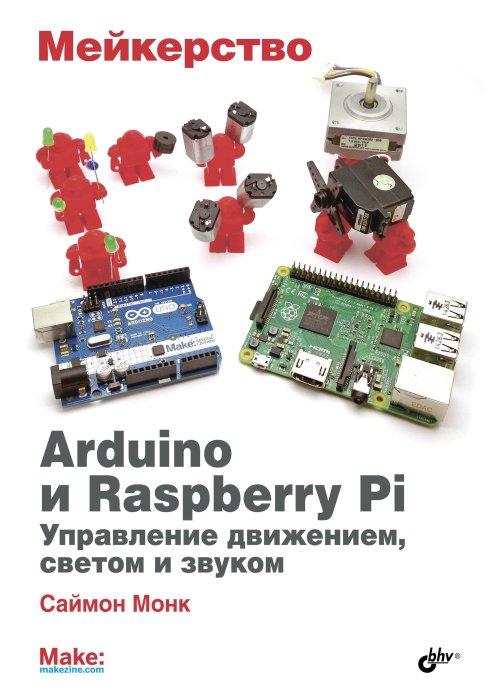 Книга Мейкерство. Arduino и Raspberry Pi