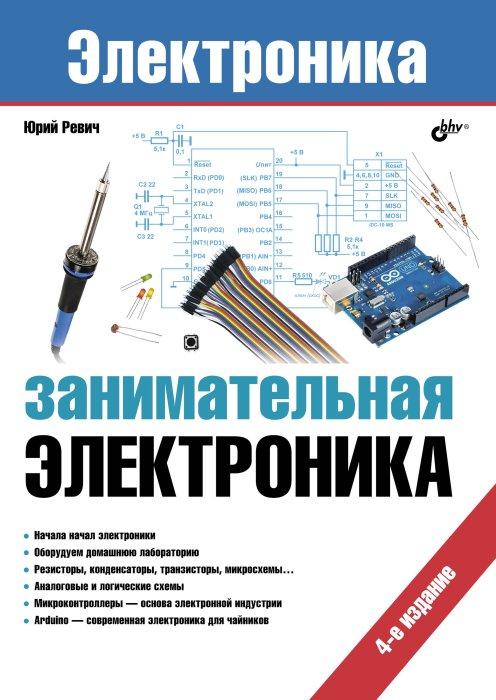 Книга Занимательная электроника