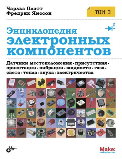Книга Энциклопедия электронных компонентов. Том 3. Датчики местоположения