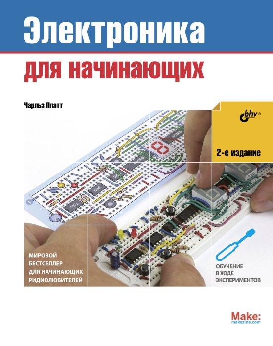 Читать Электроника для начинающих