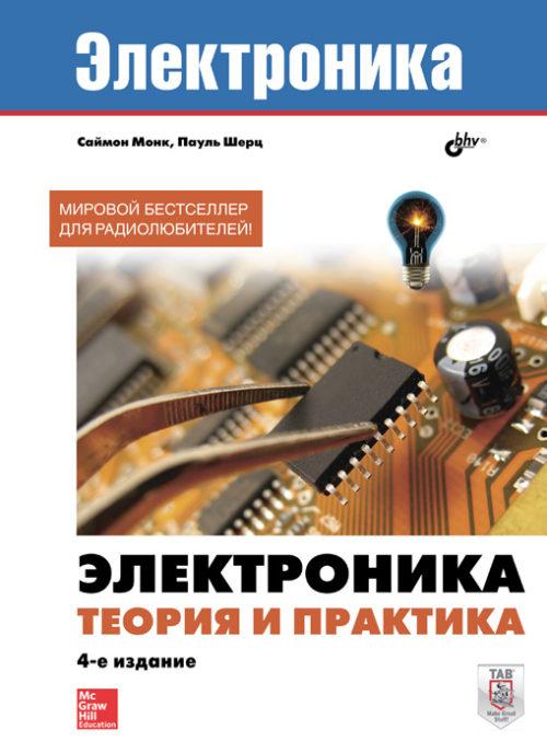 Книга Электроника. Теория и практика