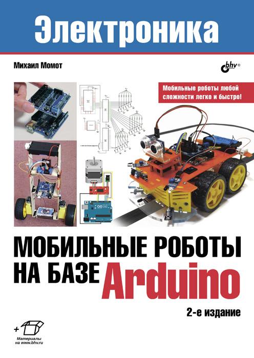 Книга Мобильные роботы на базе Arduino