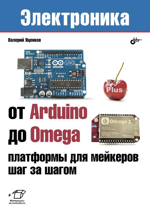 Книга От Arduino до Omega: платформы для мейкеров шаг за шагом