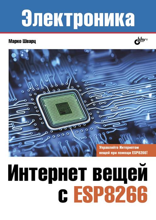 Книга Интернет вещей с ESP8266