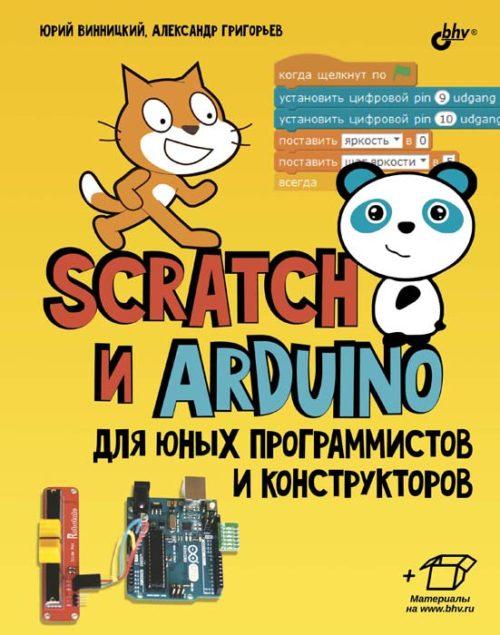 Книга Scratch и Arduino для юных программистов иконструкторов