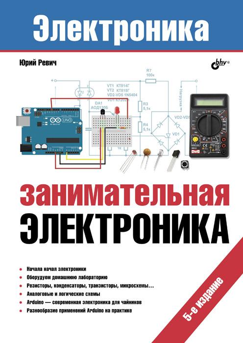 Читать Занимательная электроника