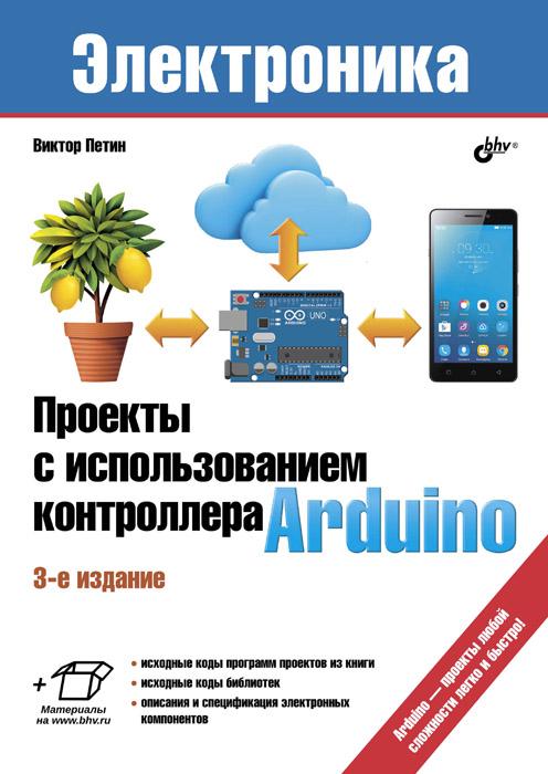 Книга Проекты с использованием контроллера Arduino. 3-е изд.