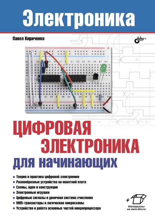 Книга Цифровая электроника для начинающих