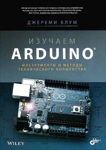 книга изучаем ардуино с джереми блумом